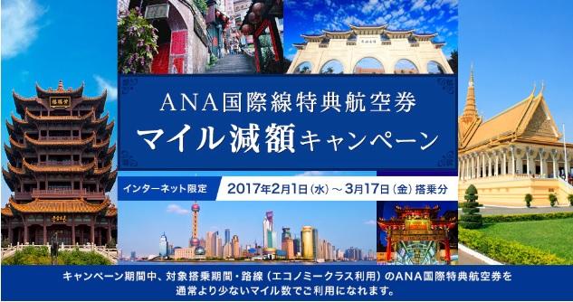 ANA エコノミークラス特典航空券 マイル減額キャンペーン