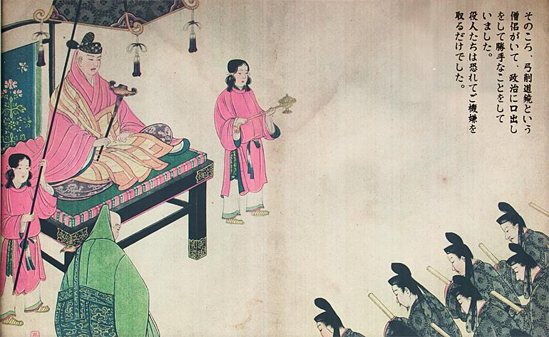 護王神社絵巻に描かれた道鏡