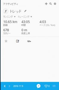 11月9日:10kmペース走
