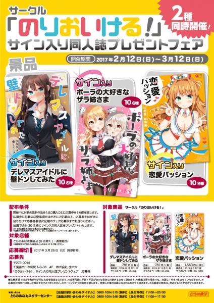 【POP】サークル「のりおいける!」 サイン入り同人誌プレゼントフェア