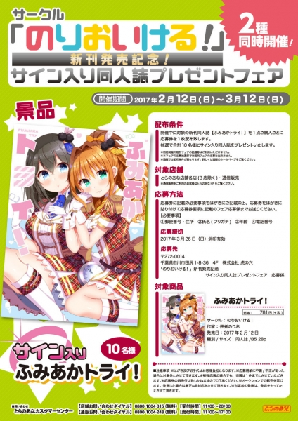 【POP】「のりおいける!」新刊発売記念!サイン入り同人誌プレゼントフェア
