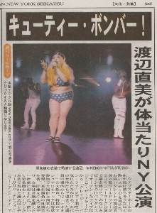 渡辺直美の新聞写真