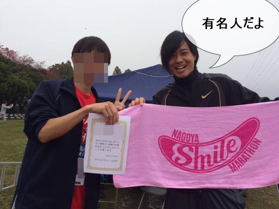 スマイルマラソン20(1)