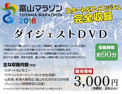 富山マラソン2016ダイジェスト