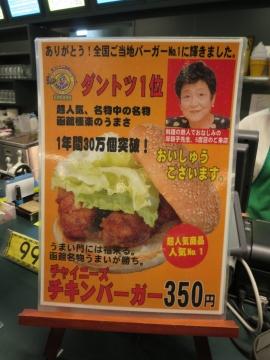 函館ご当地バーガー