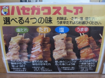 味は4種類