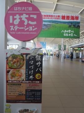八戸駅 (4)