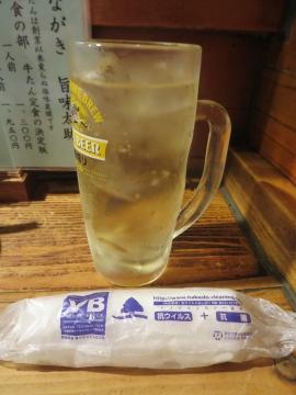 ハイボール 550円