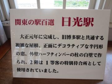 ・関東の駅100選