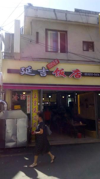 延吉飯店1