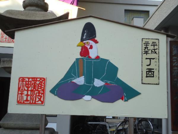 29.01.01 難波神社・絵馬