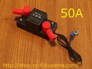 走行充電用50A1