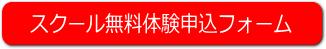 スクール無料体験申込フォーム