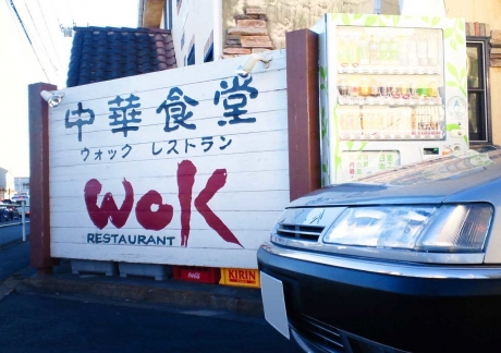 wok20161228h のコピー