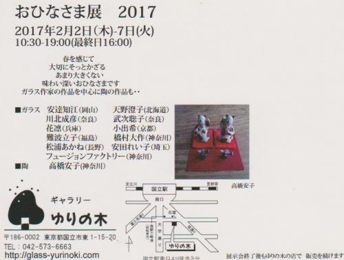 yurinoki2017s_20170111213647eaf.jpg