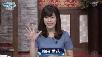 神田愛花zap2.jpg