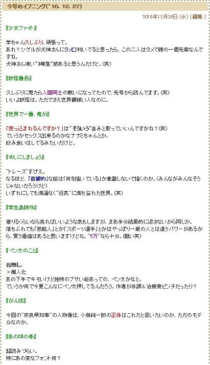 今号のイブニング('16.12.27).jpg