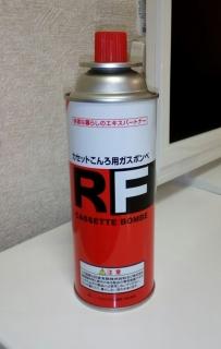 日本瓦斯卓上コンロ用カセットボンベ「RF」01