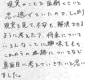 柴田コメント①