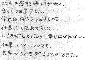 柴田コメント②