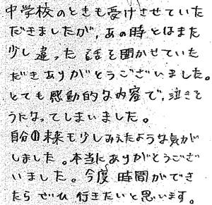 柴田コメント③