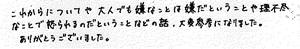 三本木コメント①