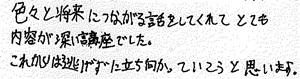 三本木コメント②