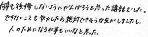 三本木コメント③
