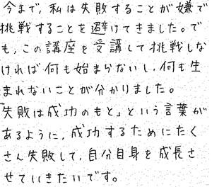 気仙沼コメント①