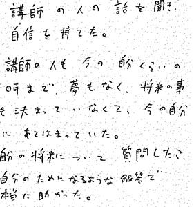 気仙沼コメント②