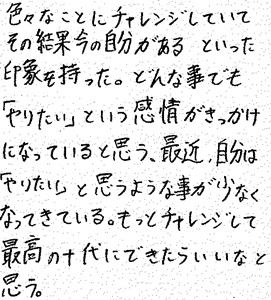 気仙沼コメント③