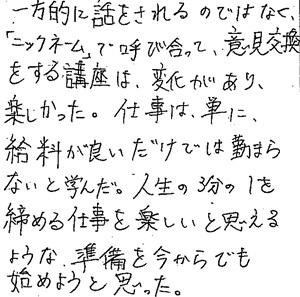 向山コメント①