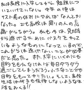 向山コメント②