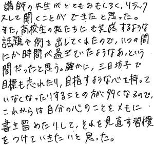 向山コメント③
