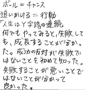 吉田中コメント①