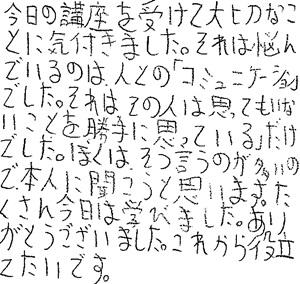 吉田中コメント③