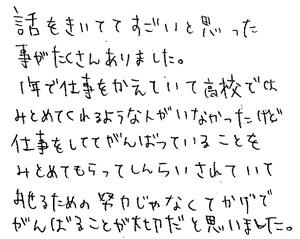 石巻北コメント①
