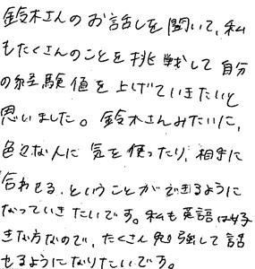 石巻北コメント②