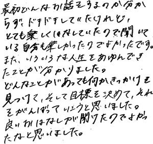 石巻北コメント③
