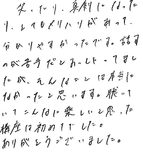 三桜高校コメント①