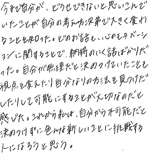 三桜高校コメント②
