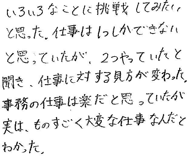 三桜高校コメント③
