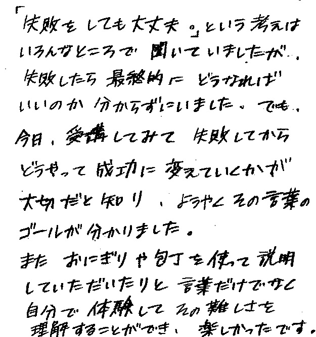 多賀城コメント①