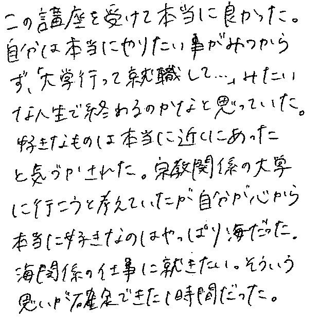 多賀城コメント③