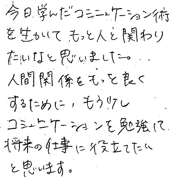 多賀城コメント②
