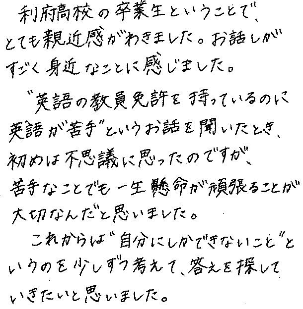 利府コメント①
