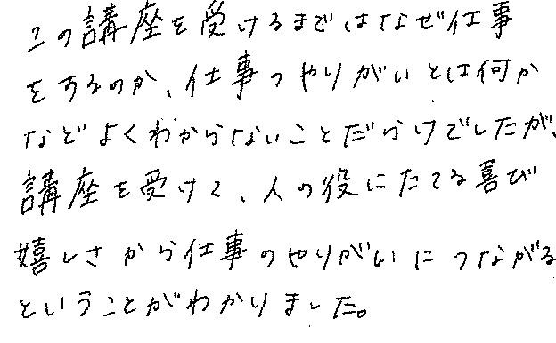 利府コメント②