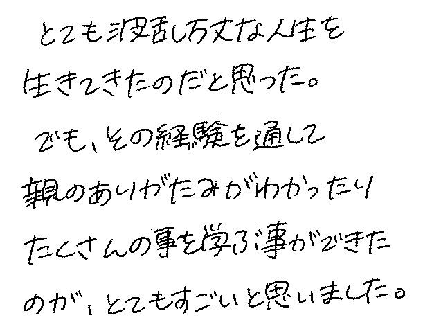 利府コメント③