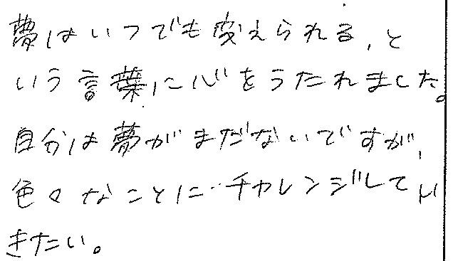 泉高校コメント③