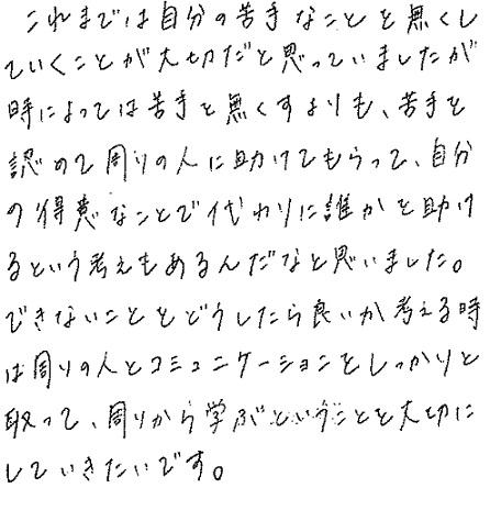 仙台東コメント④